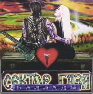 Сектор газа альбом 1998 мега игры губка боб